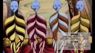 Blu-ray『ファンタスティック・プラネット』1分CM