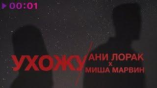Ани Лорак и Миша Марвин - Ухожу | Official Audio | 2020