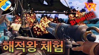 가상현실에서  해적왕 캡틴이  되어보는 VR게임 (wi…