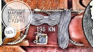 Поисковый магнит везу на судно Часть 2 Магнит для магнитной рыбалки на борту торгового судна