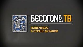 Бесогон ТВ «Поле чудес в стране дураков»  22.06.2018