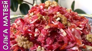 Овощной Витаминный Салат | Vitamin  Vegetable Salad