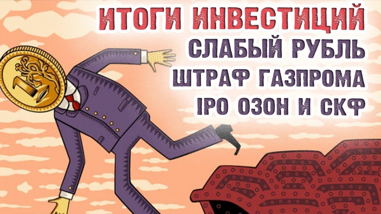 Результаты моих инвестиций за месяц: ослабление рубля, штраф Газпрома, IPO Совкомфлота