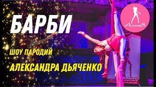 Воздушная акробатика (Александра Дьяченко) Барби - Студия танцев Алмея