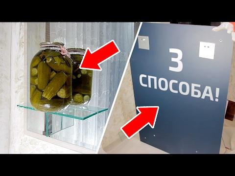 видео: Оригинальная стеклянная полка