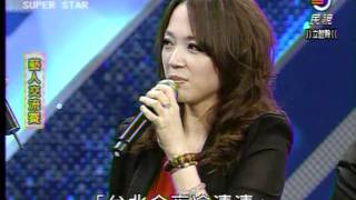 明日之星20111119藝人交流賽(秀蘭瑪雅)