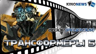 """Обзор на фильм """"Трансформеры 5: Последний рыцарь"""" от KinoNews"""