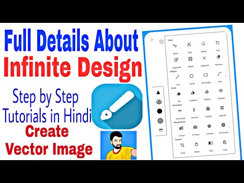 Full Details About Infinite Design - How to Use Infinite Design in Hindi