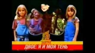Двое. Я и моя тень (СТС, 6.10.2006) Кино в 21-00 на СТС. Анонс