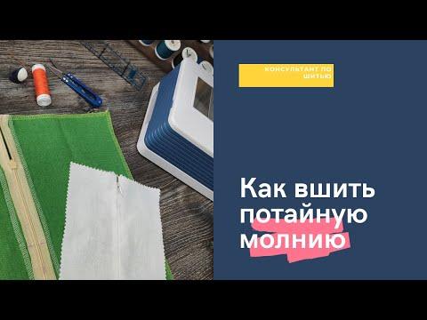 Как вшить потайной замок в юбку видео