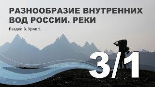 3/1 Разнообразие внутренних вод России. Реки