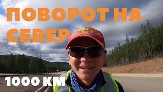 По Якутии на велосипеде | 11.000 км путешествие по России | Беларусь - Магадан | Республика Саха