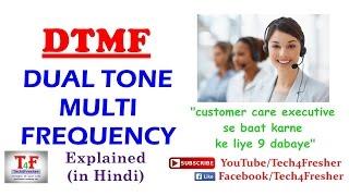 DTMF (Dual Tone Multi Frequency) | Customer Care को कैसे पता चलता है की आपने कौन सा Button दबाया है