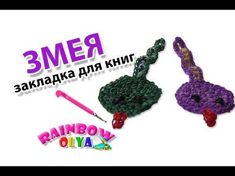 Видео ЗМЕЯ ЗАКЛАДКА для книг из резинок на крючке без станка | Snake Rainbow Loom Charm