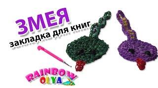 ЗМЕЯ ЗАКЛАДКА для книг из резинок на крючке без станка | Snake Rainbow Loom Charm