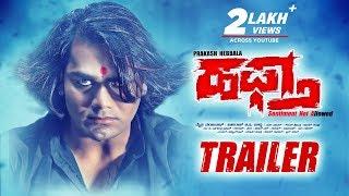 Haftha Trailer | Kannada New Trailer 2019 | Vardhan, Raghav Naag, Bimba Shree | Prakash hebbala