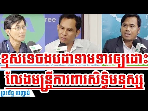 Khmer News Today 2017 | Discuss Issue of Demand to Release Human Rights Defenders