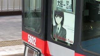 湘南モノレール・St.Valentine's Train(Shonan monorail)
