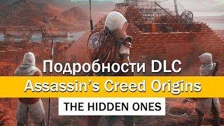 Assassins Creed Origins: Подробности DLC The Hidden Ones (PC/PS4/Xbox One/Незримые)
