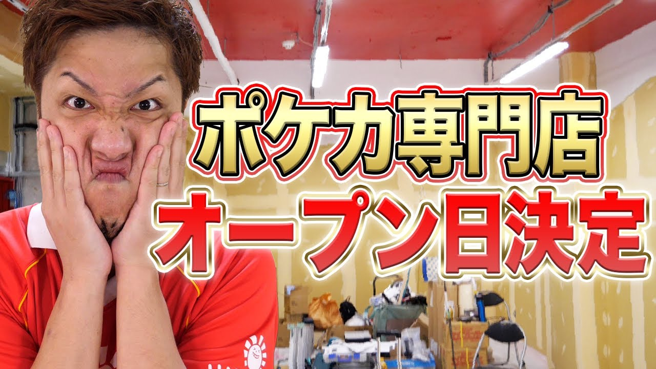 【ポケカ専門店晴れる屋2】内装工事を視察するカード屋社長 Making Hareruya2 PTCG