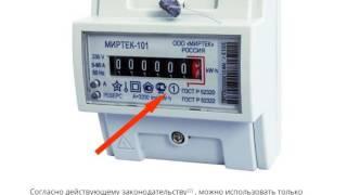 видео Какой электросчетчик выбрать, для дома , дачи и квартиры?
