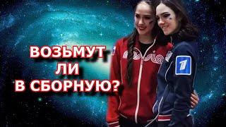 Войдут ли в состав Сборной России по фигурному катанию Загитова и Медведева