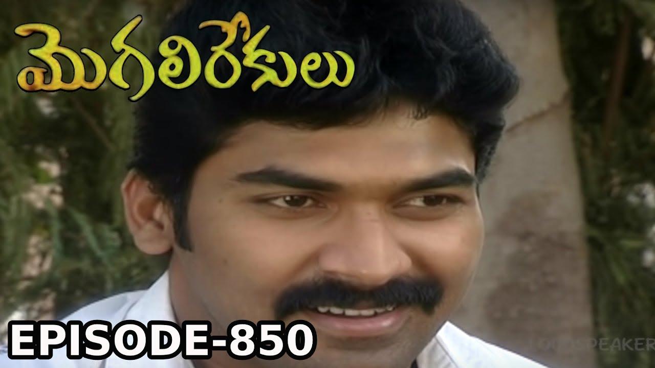 Episode 850 | 22-05-2019 | MogaliRekulu Telugu Daily Serial | Srikanth Entertainments | Loud Speaker