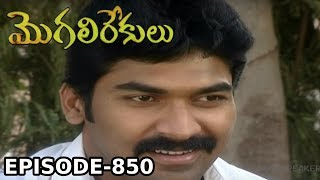 Episode 850 | 22-05-2019 | MogaliRekulu Telugu Daily Serial | Srikanth Entertainments | Loud Speaker