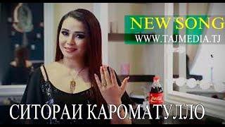 Ситораи Кароматулло - Хомуши / Sitorai Karomatullo - Homushi 2018