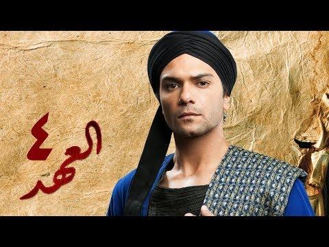 مسلسل العهد (الكلام المباح) - الحلقة الرابعة (4) - El Ahd