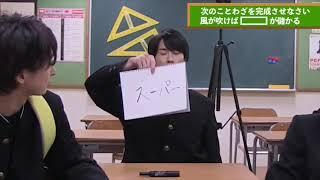Snow Manの3年J組阿部ちゃん先生での宮舘涼太くんを集めてみました☺  ❤ ...