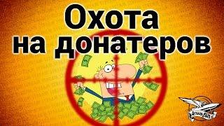 Стрим - Охота на донатеров(Донатики: http://www.donationalerts.ru/r/amway921stream Многие стали замечать, что в игре развелось уж слишком много донатеров...., 2017-03-14T17:54:47.000Z)