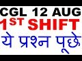 12 AUGUST 2017 SSC CGL PAPER | FIRST SHIFT QUESTIONS | ANALYSIS