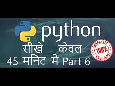 Python Fundamentals Part 6 (Hindi)