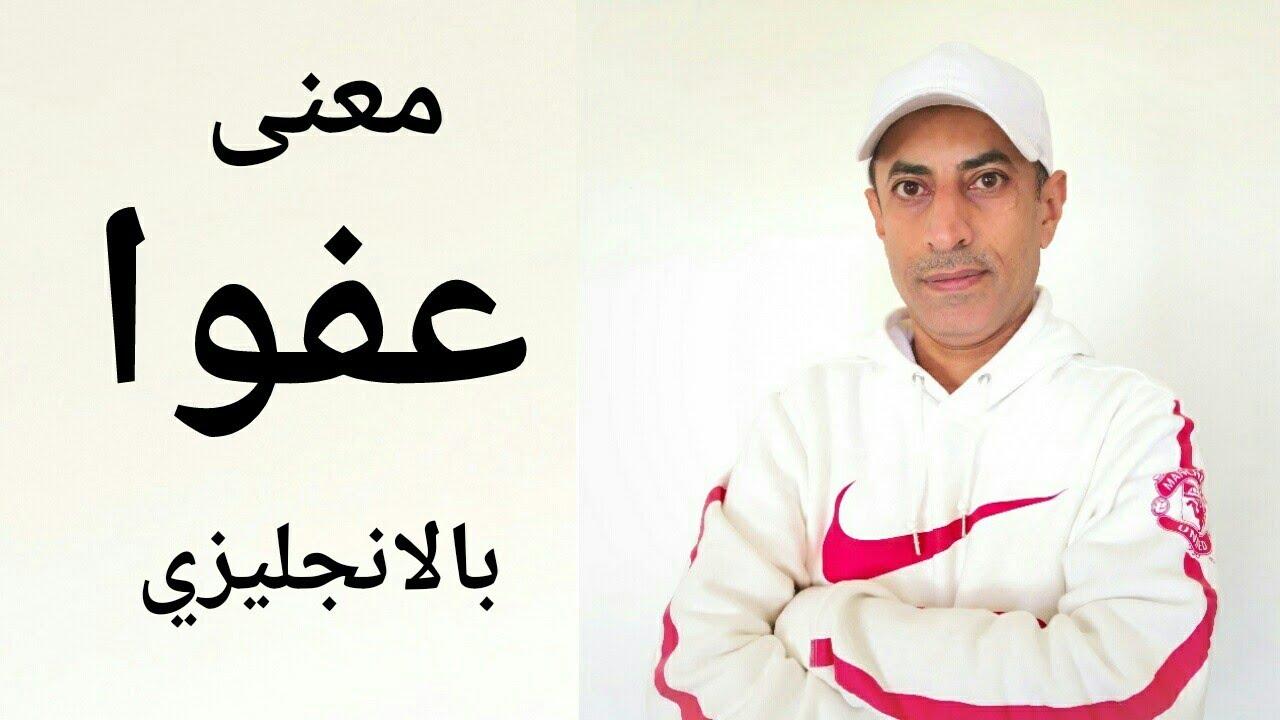 معنى عفوا بالعربي والانجليزي Youtube