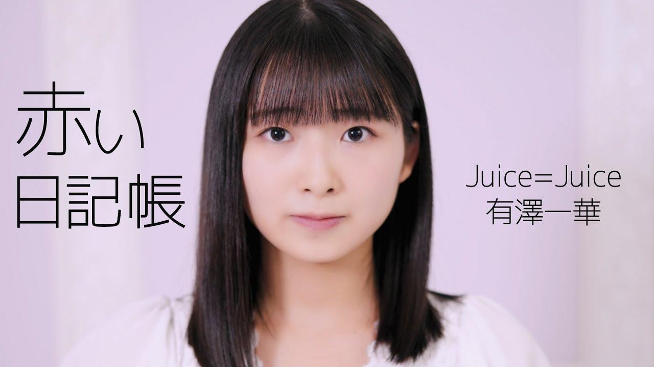 赤い日記帳 / 有澤一華(Juice=Juice)歌唱動画
