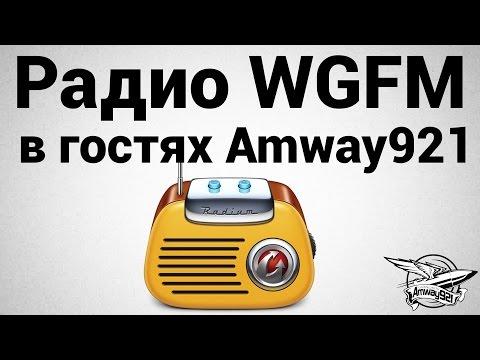 видеоприкол радио wg