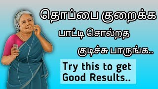 Home Remedy to reduce belly fat | தொப்பை தொந்தி குறைய | patti vaithiyam | tips in Tamil