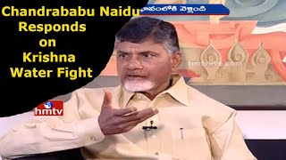 chandrababu-naidu-responds-on-krishna-water-fight-exclusive-interview-with-hmtv
