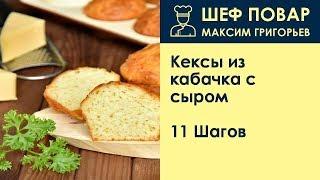Кексы из кабачка с сыром . Рецепт от шеф повара Максима Григорьева