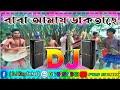Gambar cover মাটি কাপানো ডিজে গান | Mati Kapano Dj Gan | Bangla Dj Gan | Hinde Dj Gan | Tiktok Dj Song New Dj Gan
