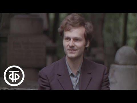 Наш Пушкин. Потомок поэта (1979)