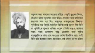 Shotter Shondhane: 26th February 2010 - Part 1 (Bengali)