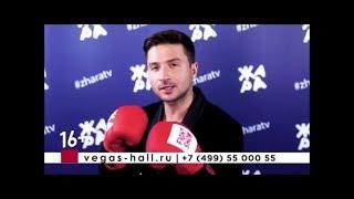 Сергей Лазарев. Приглашает на ЖАРА Fight Show 30.05.2018г