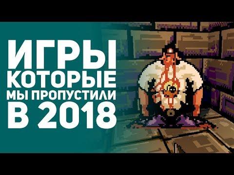 Игры, которые вы могли пропустить в 2018. Ghost of Tale, Gris, Dusk, Moonlighter и другие