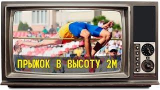 Вадим Адамчук - Прыжок в высоту (202 см) [ AtletikTV ]