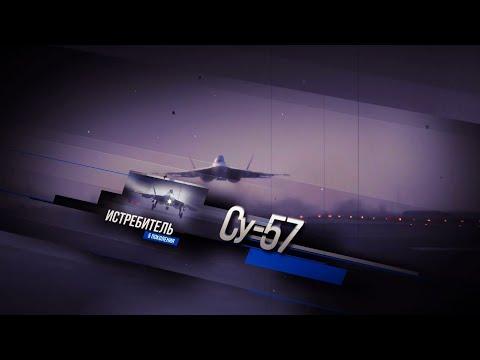 Вне законов физики. Летчики ВКС полностью освоили истребители Су-57