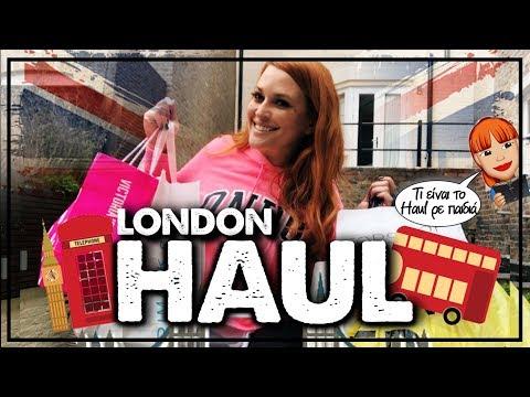 London HAUL | Sissy Christidou