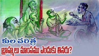 కుల చరిత్ర - Why Brahmins don...