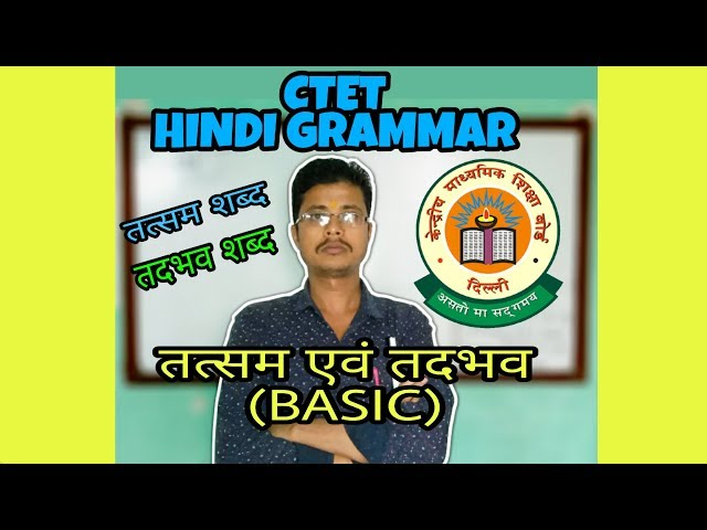 Hindi Grammar | ????? | ???? | CTET Hindigrammar | Tatsam |Tadbhav